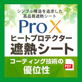 Proxコーティング