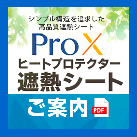 Proxご案内