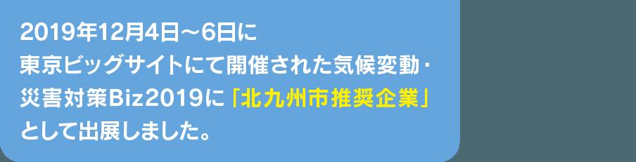 北九州エコプレミアム