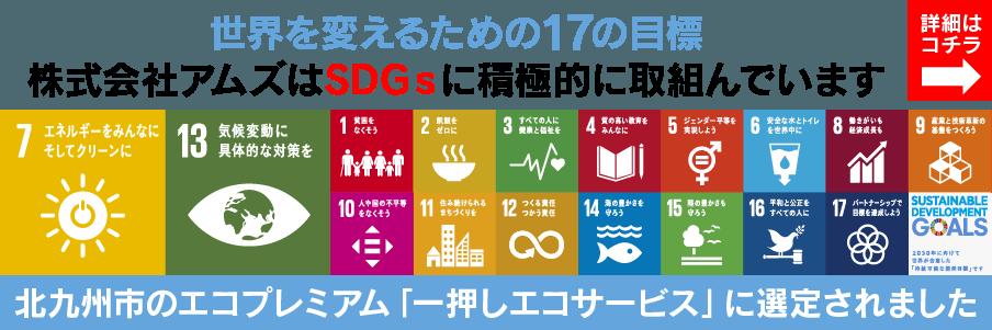 株式会社アムズは「北九州SDGsクラブに参加しています」