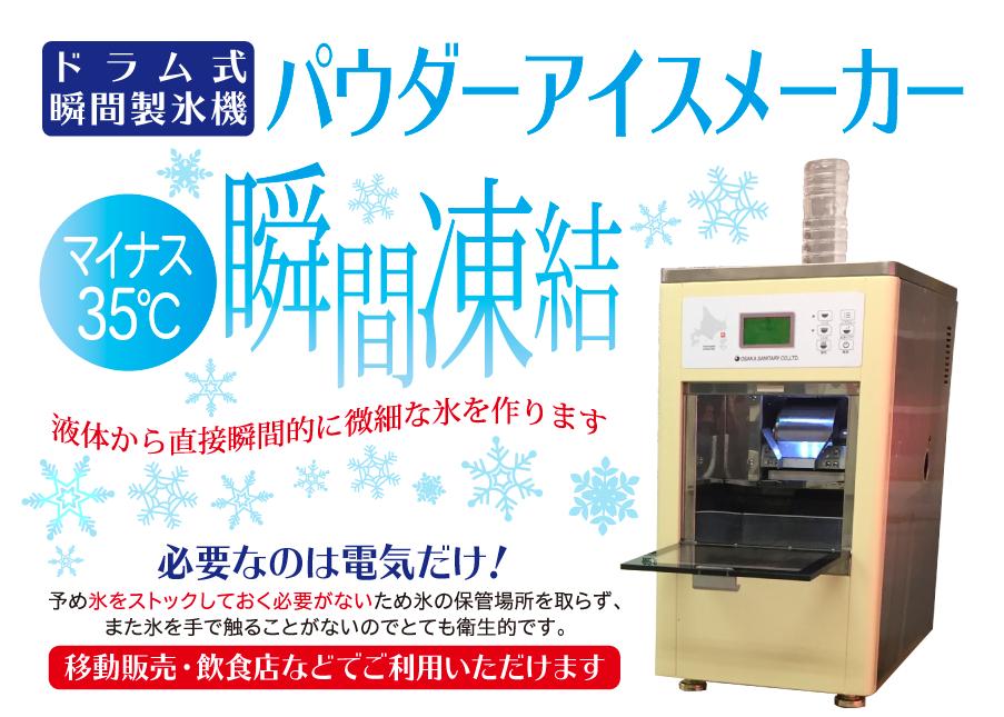 ドラム式瞬間製氷機パウダーアイスメーカーマイナス35℃瞬間凍結 液体から直接瞬間的に微細な氷を作ります。必要なのは電気だけ!予め氷をストックしておく必要がないため氷の保管場所を取らず、また氷を手で触ることがないのでとても衛生的です。移動販売・飲食店などでご利用いただけます。