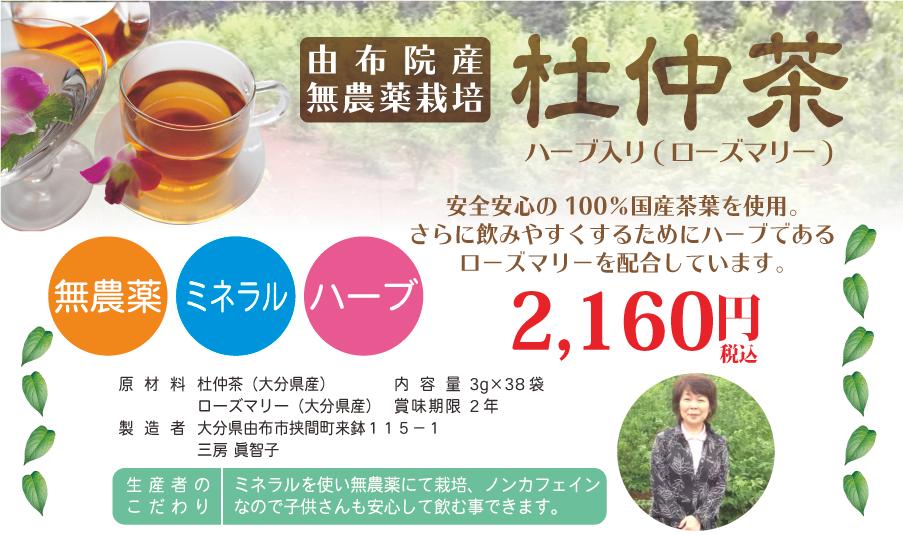 杜仲茶 3g×38袋