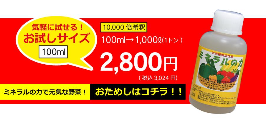 100ミリリットル