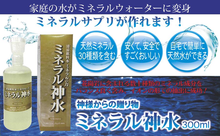 神様からの贈り物「ミネラル神水」【清涼飲料水ミネラルの力!】ミネラル神水 300ml【ご家庭の水でミネラルウォーターが作れます】